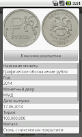 Screenshot of Монеты России и СССР