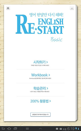 【免費教育App】English ReStart Basic (Tab)-APP點子