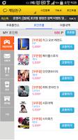 Screenshot of 애니팡2 게임친구 (카카오톡 게임친구/친구찾기)