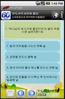 Screenshot of 성경퀴즈 구약편