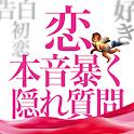 A恋本音暴く質問13 icon