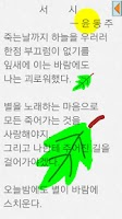 Screenshot of 손글씨 메모장(카톡 보내기)