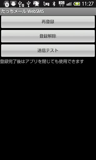 たっちメール・ショートメール送信アプリ