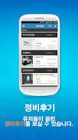 Screenshot of 착한정비(전국 자동차정비관련업체정보)