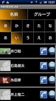 Screenshot of H@S電話帳Lite