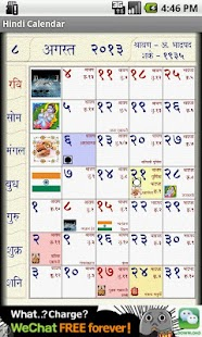 Hindu Calendar Hindi - screenshot