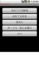 Screenshot of 悪口やねん