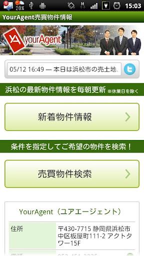 ユアエージェント売買物件情報(静岡県浜松市の不動産情報)