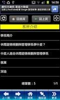 Screenshot of 中華大學休閒系