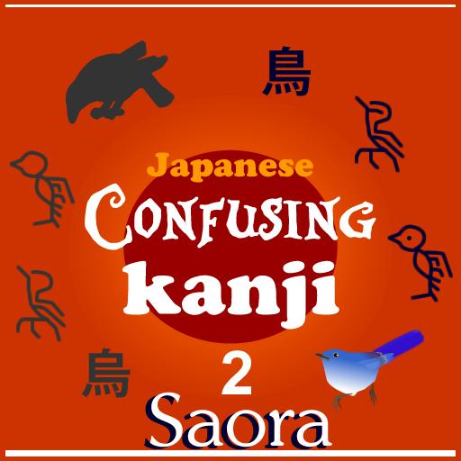 日本混淆Kanjis SET2 教育 App LOGO-APP試玩