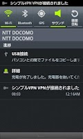 Screenshot of シンプルVPN Pro