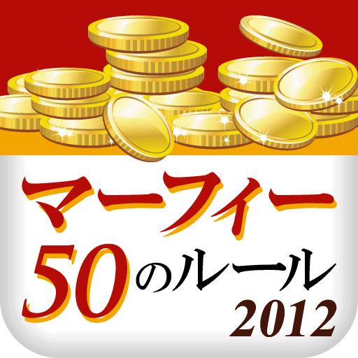 マーフィー お金に好かれる50のルール 2012 LOGO-APP點子