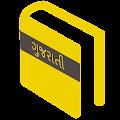 Gujarati Pocket Dictionary APK for Bluestacks