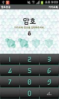 Screenshot of 카카오톡 큐브 테마(Cube Theme Talk)