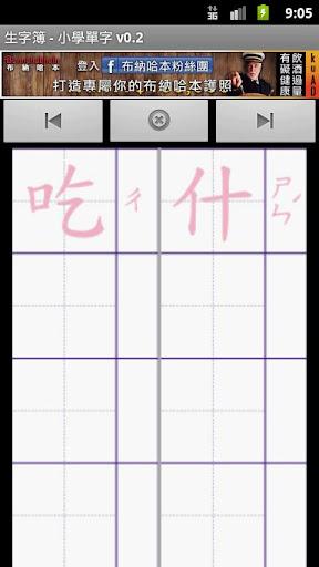 生字簿 - 小學單字一年級
