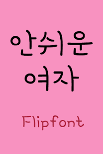 YDnoteasygirl™ Korean Flipfont - screenshot