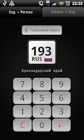 Screenshot of Regional Codes of Russia