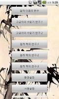 Screenshot of 고급 수읽기 교본