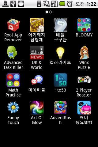 다운로드 앱 Run Uninstall