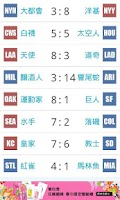 Screenshot of MLB看民視