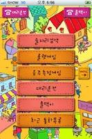 Screenshot of 음주생활백서