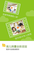Screenshot of 宝贝听听-儿童故事儿歌动画睡前童话有声读物