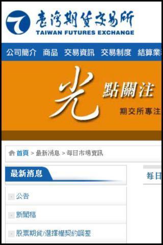 【免費財經App】期交所每日市場資訊-APP點子