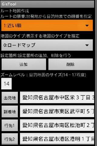 目的地ルート作成アプリ