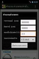 Screenshot of คำนวนผ่อนรถ (โปรโมชั่นรถ)