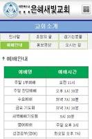 Screenshot of 은혜새빛교회