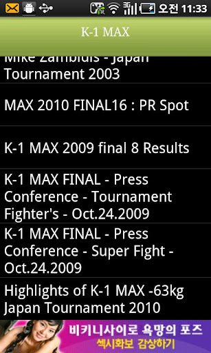k-1-world-max-champions-k1 for android screenshot