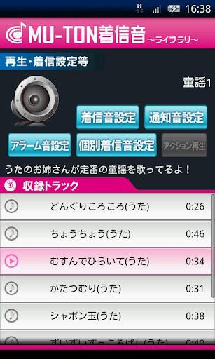 童謡ライブラリ1 MU-TON