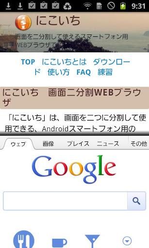 画面二分割WEBブラウザ - にこいち 3.0 Ad