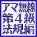 第4級アマチュア無線技士 法規編