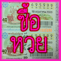 Download Full ซื้อหวย(thailand lottery) simu 1.0 APK