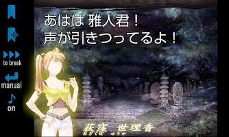 Screenshot of 死の霊園
