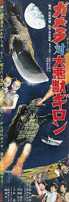 Gamera vs. Guiron (Gamera tai daiakuju Giron, aka Attack of the Monsters) (1969, Japan) movie poster