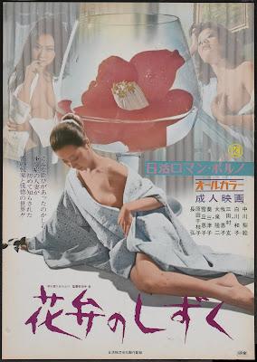 Beads From a Petal (Kaben no shizuku) (1972, Japan) movie poster