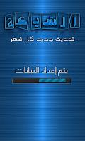 Screenshot of CHABAKA crosswords Arabic
