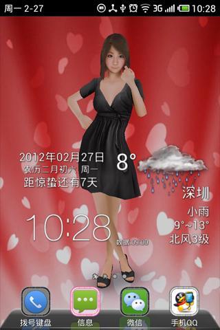Gaya3D PrettyGirl LiveWallPape