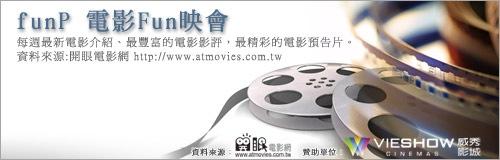 電影精華區廣告