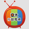 App 亞太行動電視 apk for kindle fire