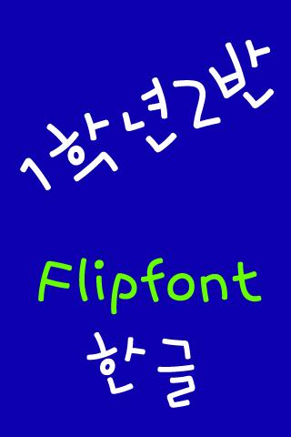 【免費娛樂App】NeoThefirstgrade KoreaFlipFont-APP點子