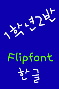 NeoThefirstgrade KoreaFlipFont - screenshot