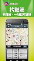 Screenshot of 好神生活通