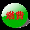 燃費計算 icon