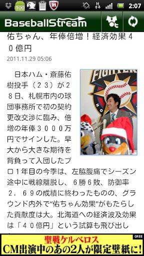 プロ野球ニュース 速報 BaseballStream