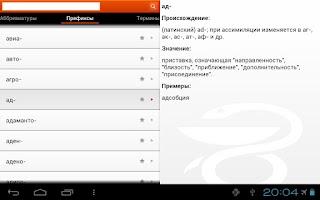 Screenshot of Справочная