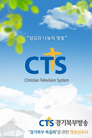 CTS경기북부