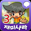 재미나라-신암행어사3 icon